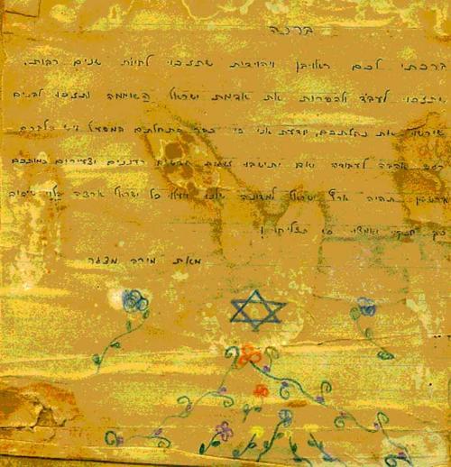 מגילה שחוברה לכבוד נישואי יהודית וראובן ברנר