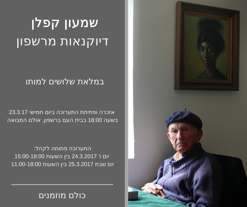 שמעון קפלן דיוקנאות ברשפון - במלאת שלושים למותו (צילם פניאל מונטבלסקי)
