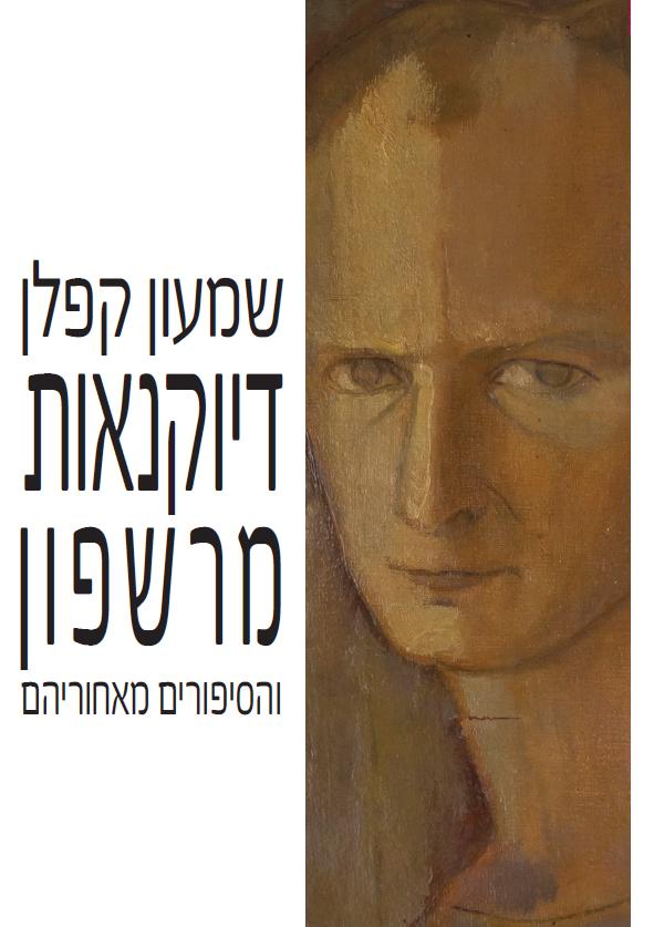 חוברת דיוקנאות שמעון קפלן