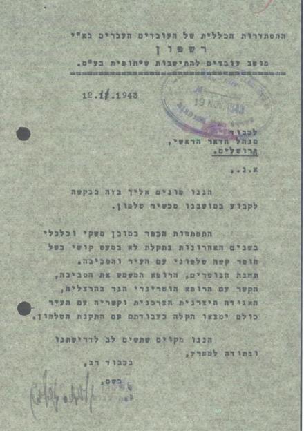 בקשה להתקנת טלפון במושב שנת 1943